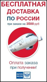 Банер Почта РФ Наложенный платеж